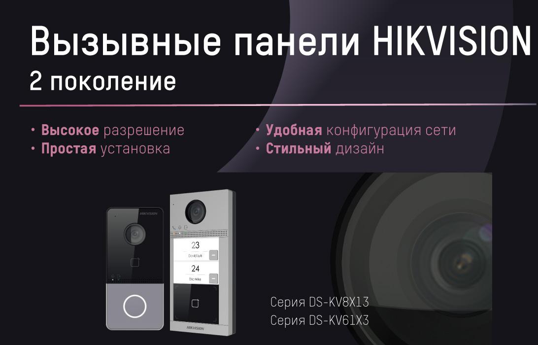 domof-hikvision 2 pokoleniya